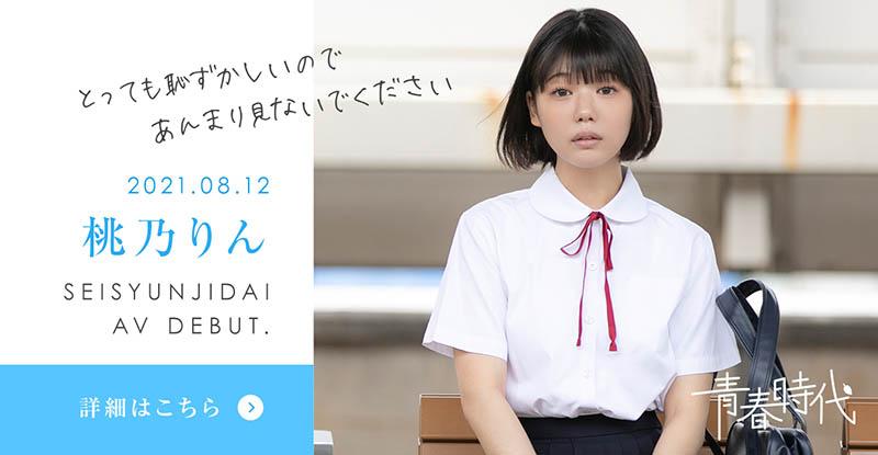 SDAB-190  桃乃りん(桃乃铃)18岁超年轻新鲜