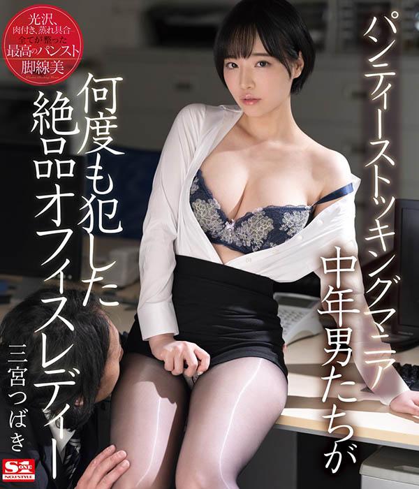 """真的超骚!新人OL""""三宫つばき""""黑丝袜太勾人,上司、客户都忍不住强上她!"""
