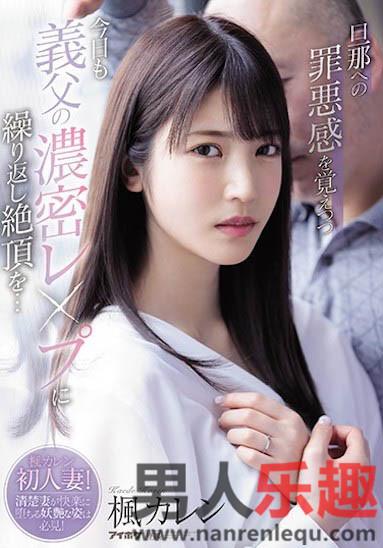 IPX-641  枫カレン(枫花恋卑屈的ntr作品