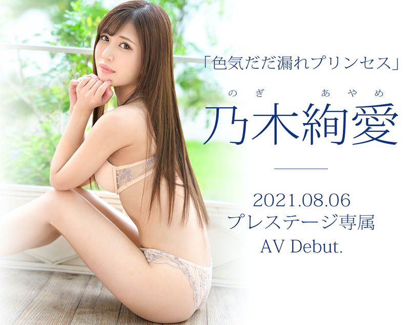 BGN-066 乃木绚爱超敏感Body