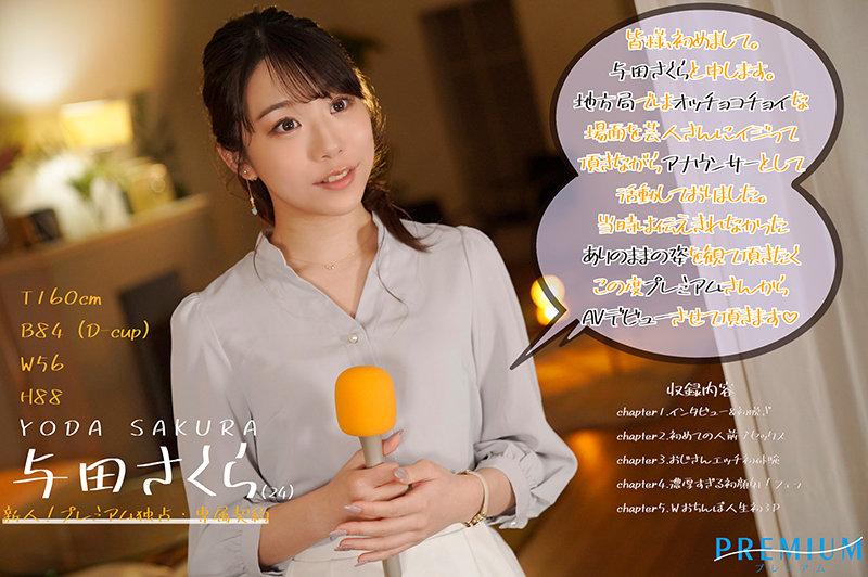 PRED-327  与田さくら(与田樱)新世代最美主播