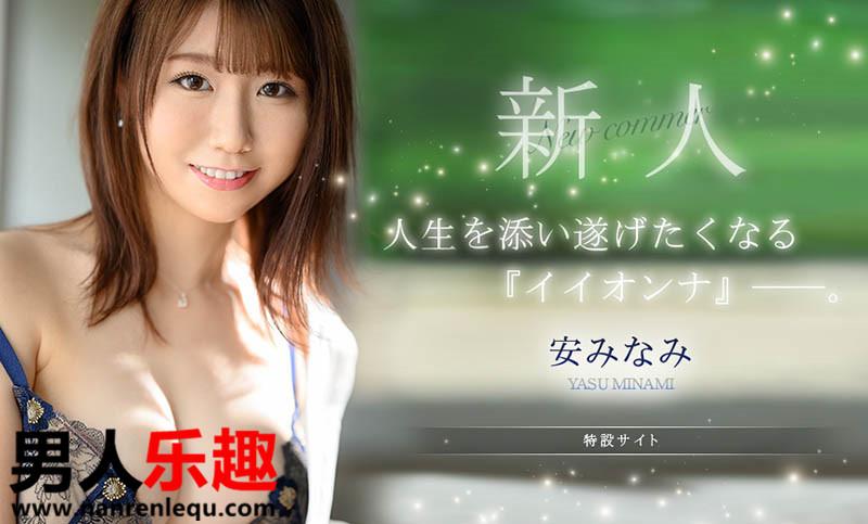 JUL-677  安みなみ(安美波)高手中的高手