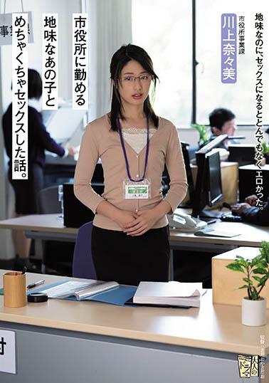 """ADN-335 保守女""""川上奈々美""""好几年没做"""