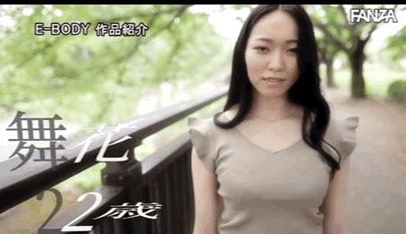 EYAN-174  舞花22岁的新婚人妻