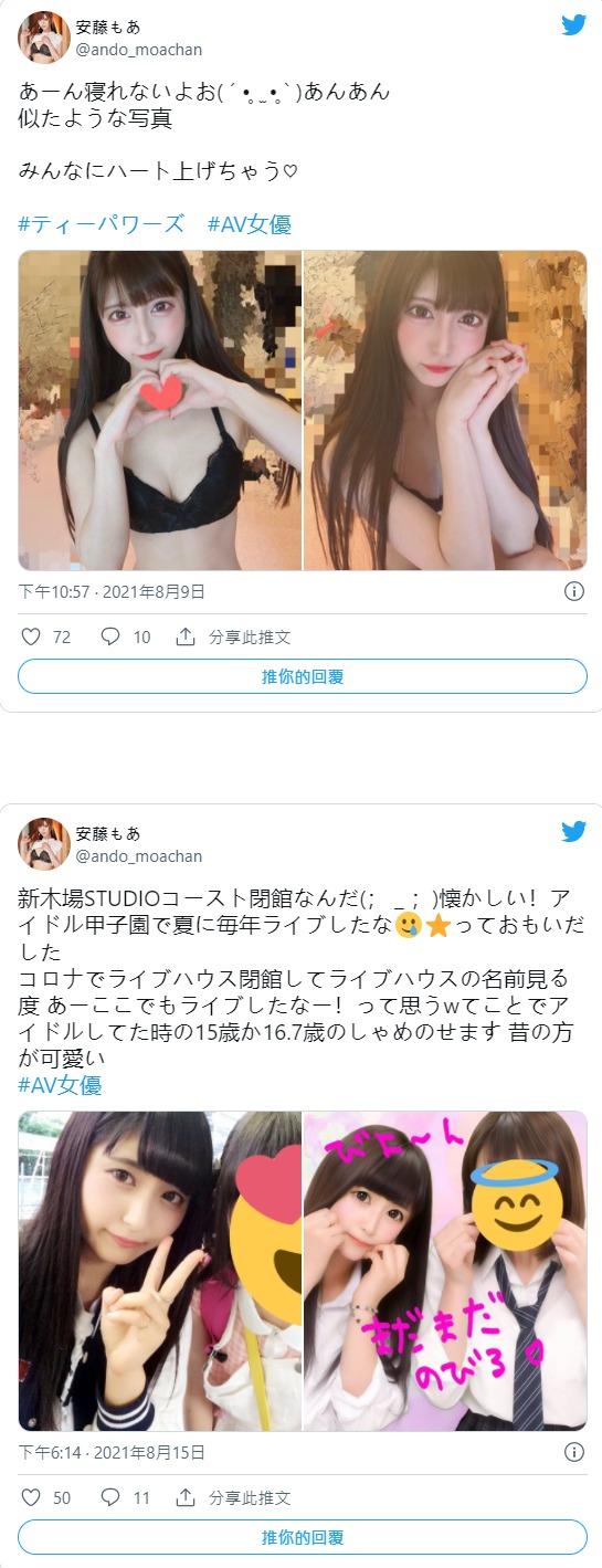 """魅惑卧蚕女""""安藤萌爱""""推特自爆偶像时代青涩模样!"""