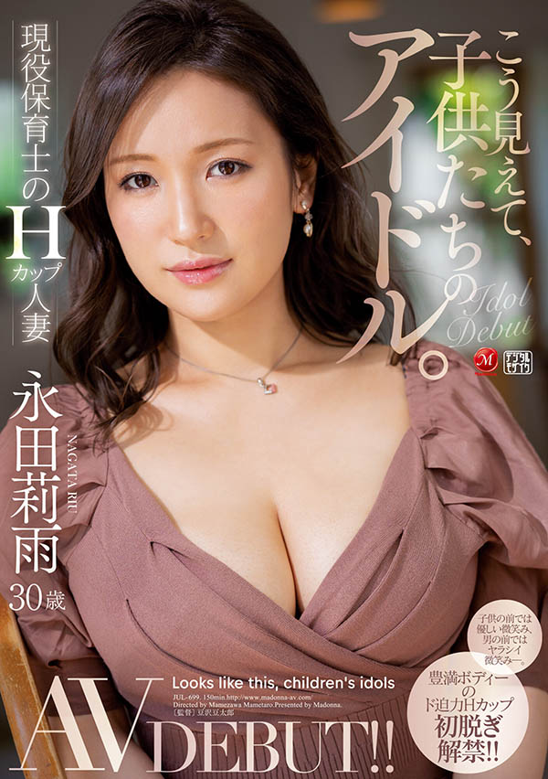 """JUL-699 """"永田莉雨现代第一保母"""