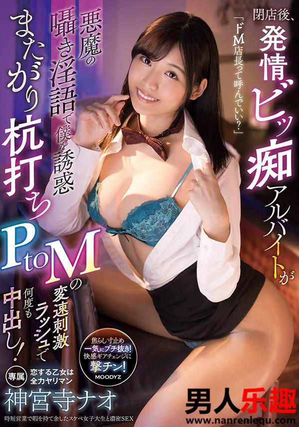 "MIDE-967吗店员""神宫寺ナオ""主动骑上"