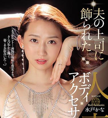 JUL-669 水戸加奈(水戸かな)为了帮老公挽回事业