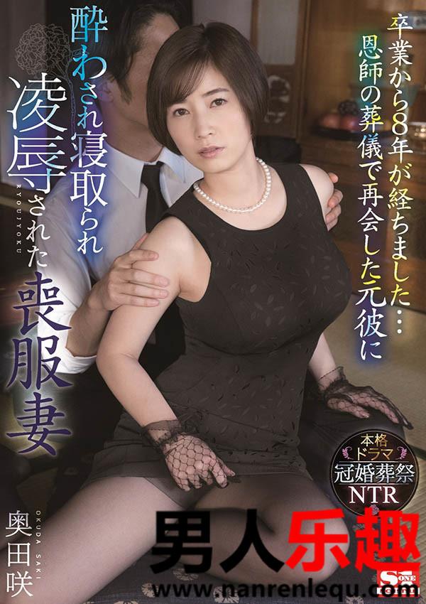 SSIS-076  奥田咲丧礼重逢前男友