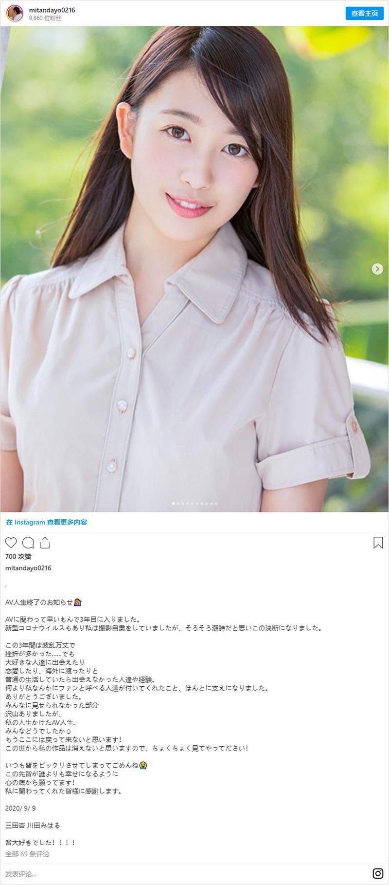 川田みはる( 川田三春)宣布引退!