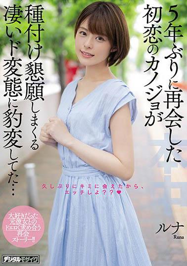 HND-903 月乃ルナ(月乃露娜)与前男友相遇