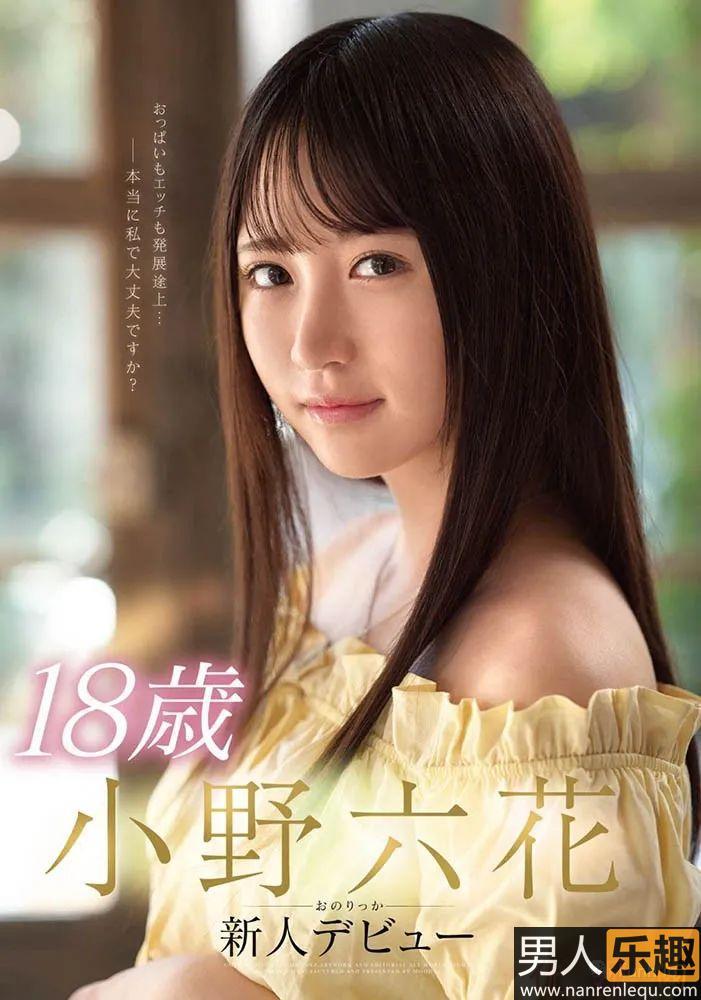 2020上半年精选10位新人 小野六花二阶堂梦松冈铃