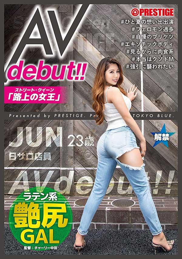 AOI-003 JUNストリート クイーン(Street queen)
