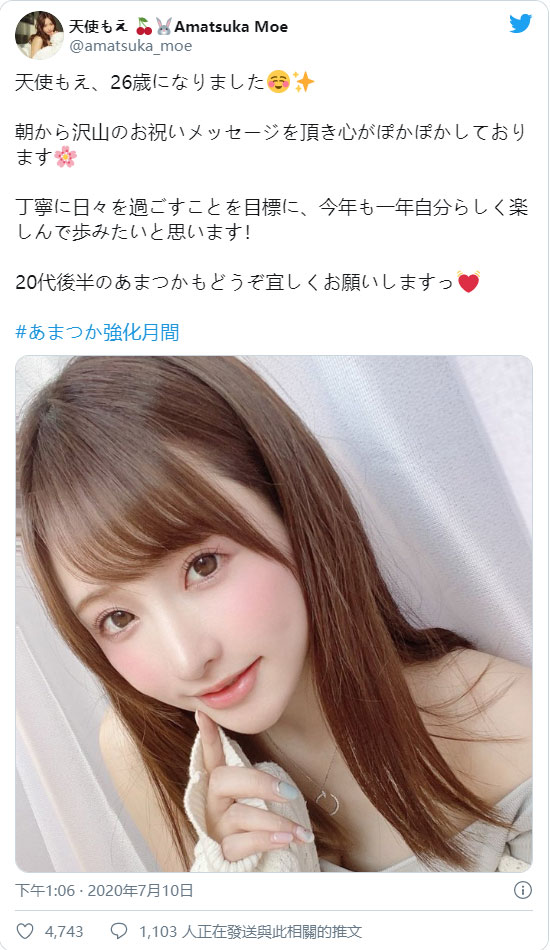 天使もえ(天使萌)26岁生日快乐!