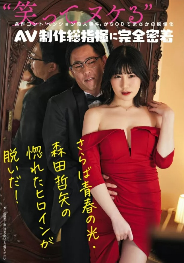 SDMU-968 川村ゆい(川村唯)真面目揭晓!
