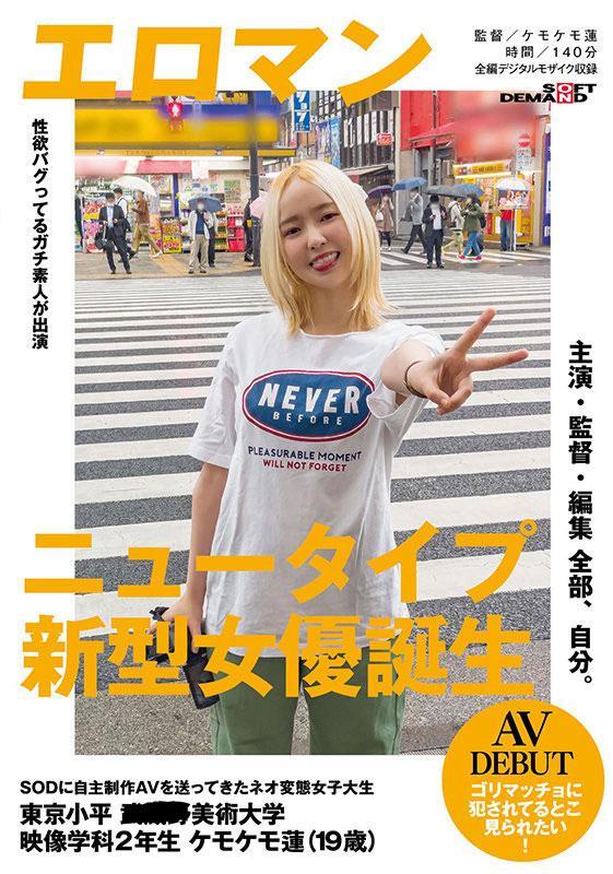SDTH-011 上面是金毛下面是刚毛!自导自演、韩流美女的她指名要肌肉男优!