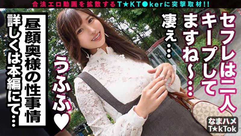 300MAN-695 水谷心音狂玩TikTok的她恳求三连发!