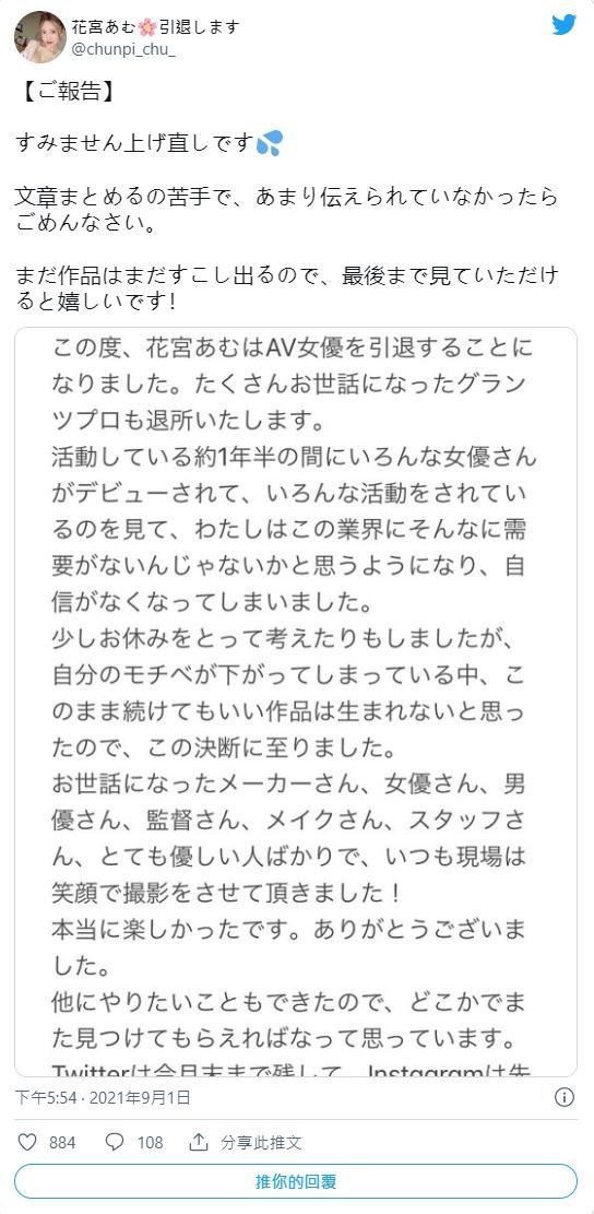 """""""花宫亜梦""""推特闪电宣布业界引退!"""