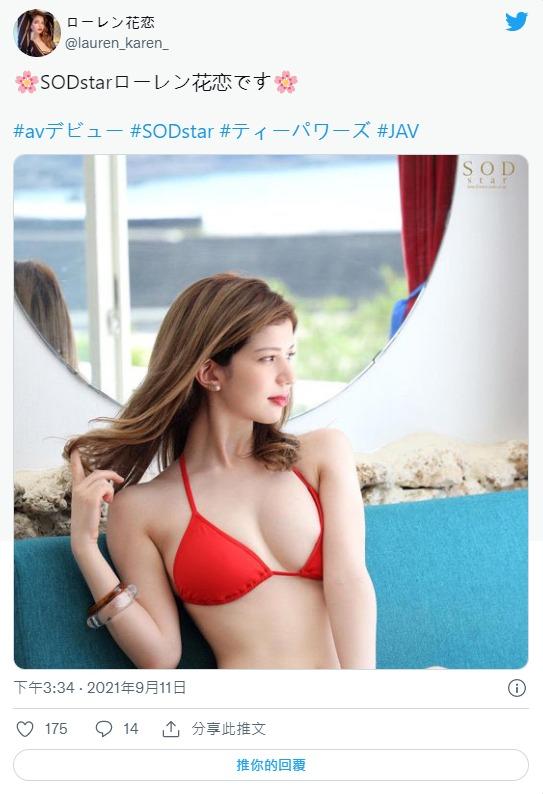 """日美混血儿""""萝琳花恋""""业界出道!"""