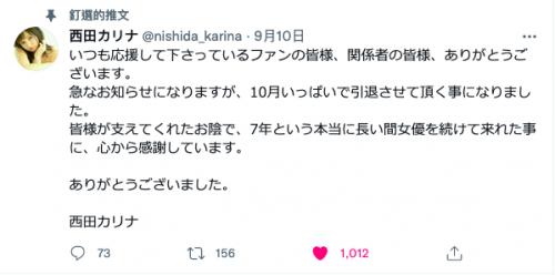 """混血演员""""西田カリナ(西田卡莉娜)""""引退!"""