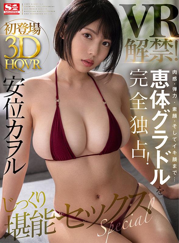 SIVR-153 安位カヲル(安位薰)vr作品