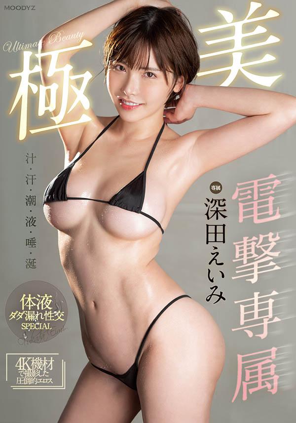MIDE-981 深田えいみ(深田咏美) 极美出击