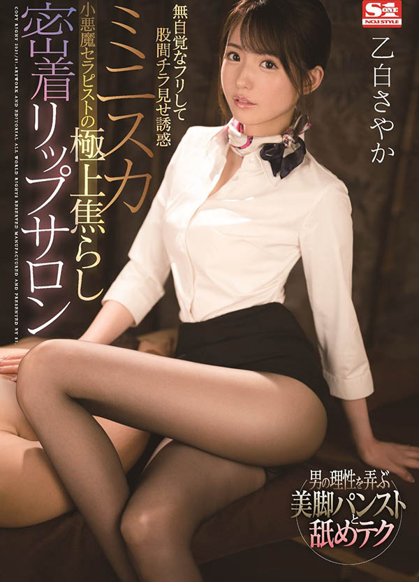 SSIS-123 乙白さやか(乙白沙也加)极限丝袜诱惑!
