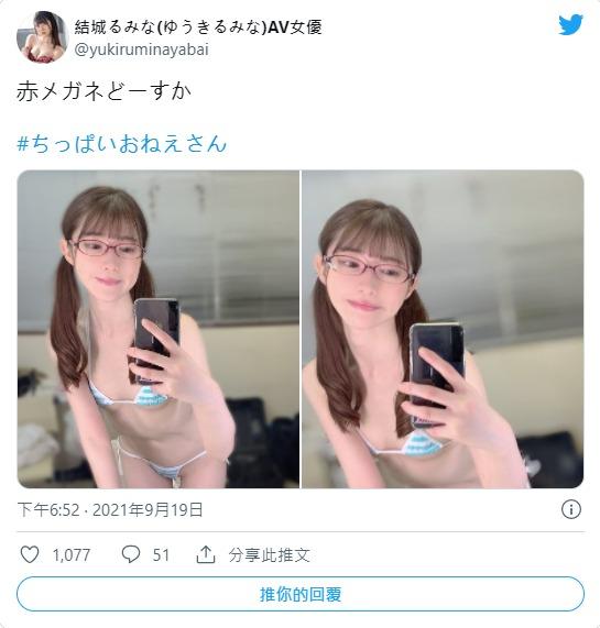 """选美冠军""""结城瑠美奈""""上周在家中被起出毒品当场被捕!"""