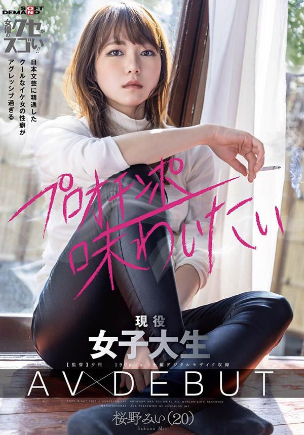 KUSE-020 桜野みい(樱野光伊)男女通吃!