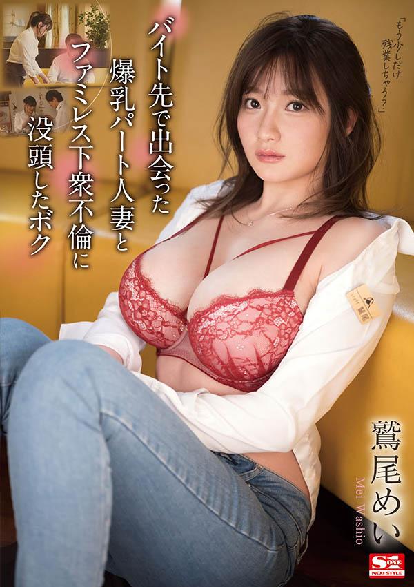 "SSIS-094 女同事""鹫尾めい""欲求不满"