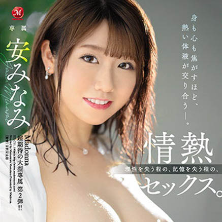 JUL-711 安みなみ(安美波)王牌中的王牌