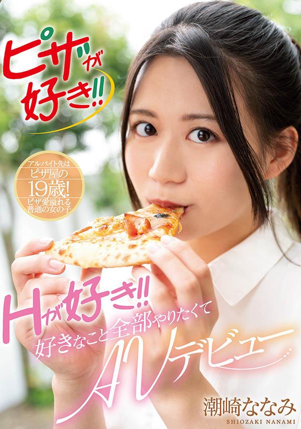 MIFD-180 潮崎ななみ(潮崎七海爱吃Pizza更爱打炮