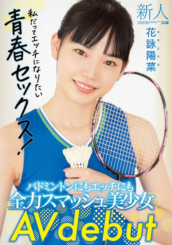 MIFD-184 爱运动的美少女不会变坏!打羽毛球的她是性爱天才!