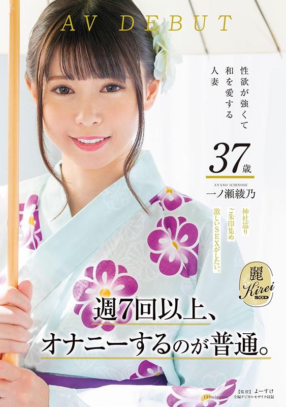 KIRE-045 一之濑绫乃37岁气质书法家