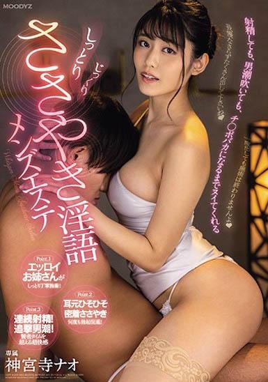 MIDE-843 神宫寺奈绪 (神宫寺ナオ)饰演痴女按摩师