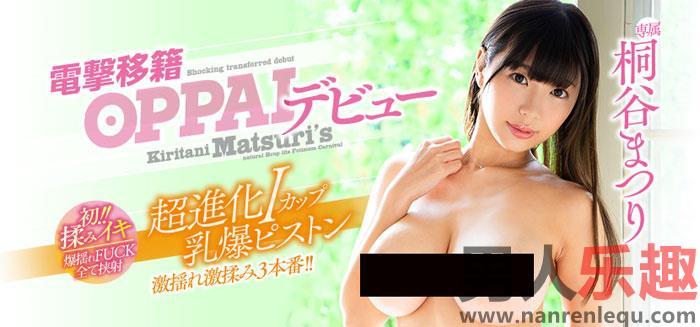 [pppd-737]桐谷まつり( 桐谷茉莉)大奶牛发片了