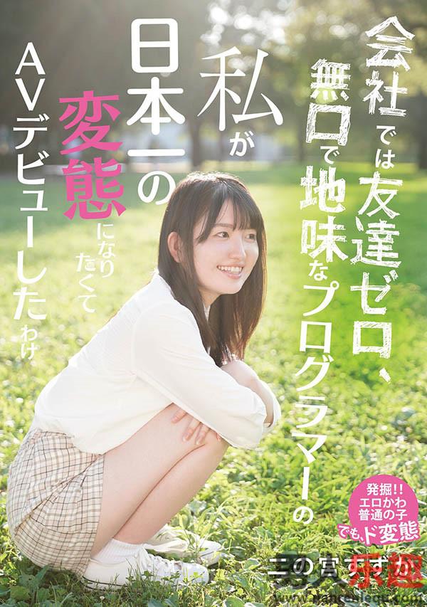 MIFD-136 二の宫すずか(二乃宫铃香)口味很重的演员