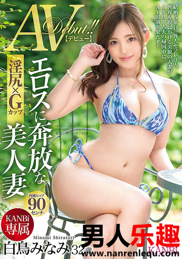 KBI-042 白鸟 みなみ(白鸟南)长腿美人妻