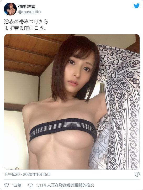 伊藤舞雪 销魂水蛇腰