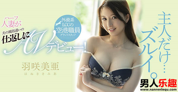MEYD-622 羽咲美亜混血人妻美女