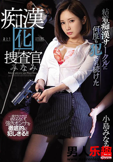 痴汉的羞辱!女搜查官「小岛みなみ」想逮犯人反被制伏,在电车上被强暴!