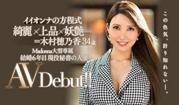 JUL-345 木村穂乃香结婚六年的作品