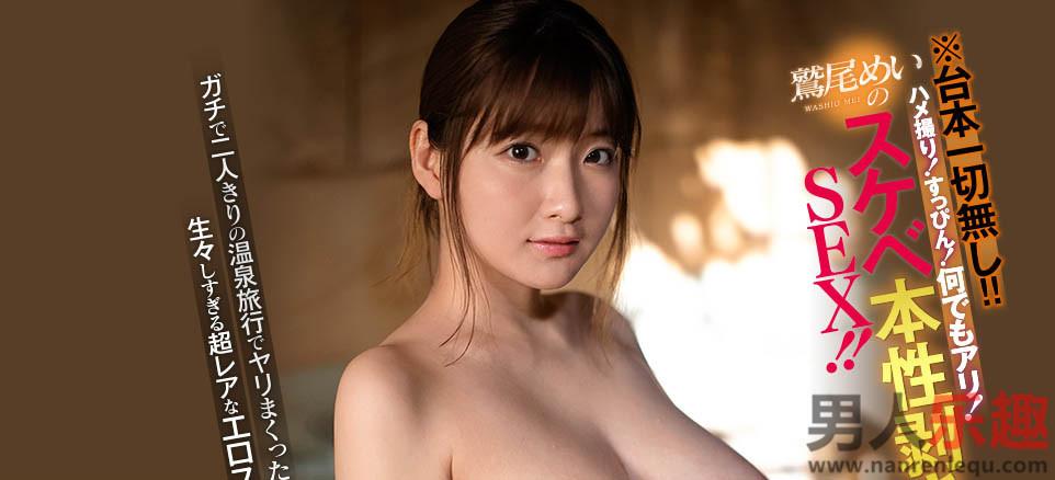 SSNI-921 鹫尾めい(鹫尾芽衣)素颜泡温泉