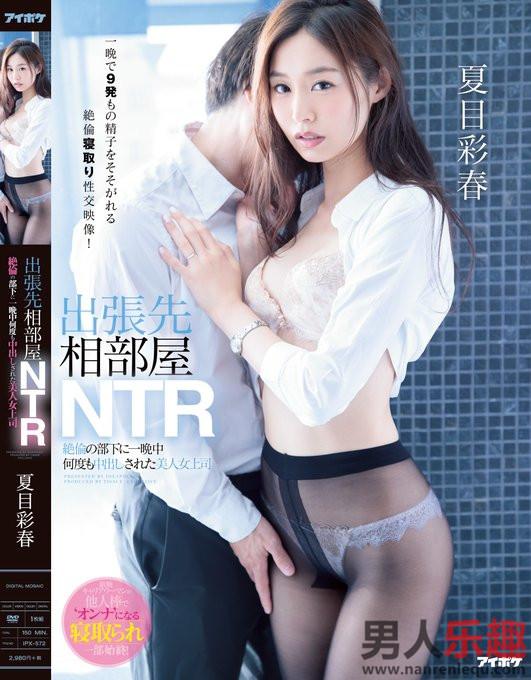 IPX-572 夏目彩春美女上司ntr