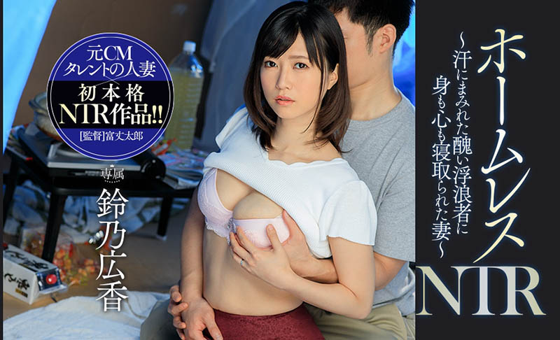 JUL-358 铃乃広香(铃乃广香)ntr题材
