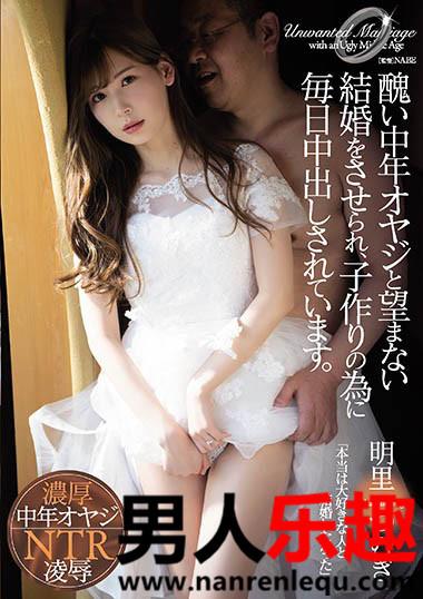ATID-431 明里つむぎ(明里紬)被迫嫁给一个丑男人