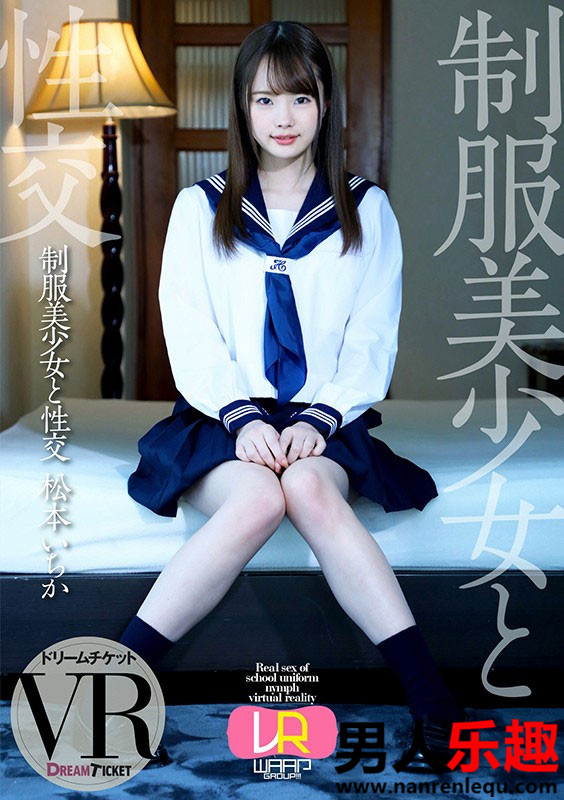 HND-825 松本いちか(松本一香)高中生被老师细心照顾