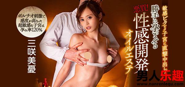 PRED-249 三咲美忧暗黑按摩店旳巨峰美少女