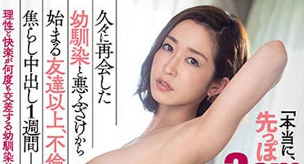 JUL-625 篠田ゆう(篠田优只入三公分不算出轨