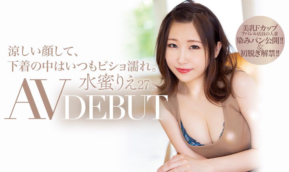 JUL-759 水蜜りえ(水蜜理惠)强制禁欲3年